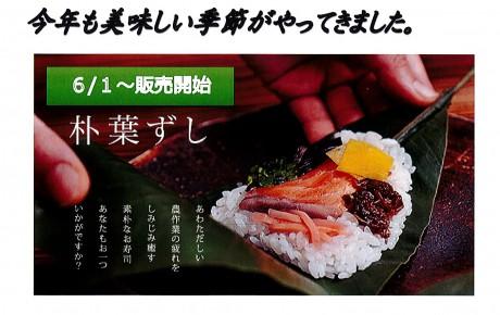 朴葉寿司 販売しております!