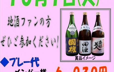 日本酒ハーフコンペ ご案内