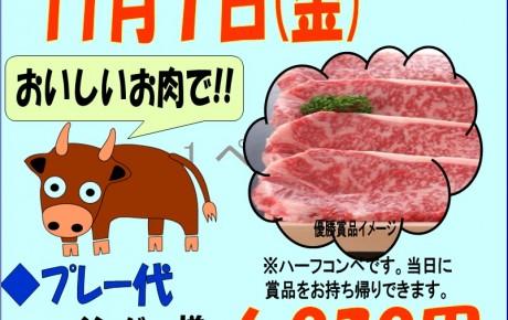 飛騨牛&鮮魚オープンハーフコンペ ご案内