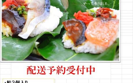 今年もやります!! 朴葉寿司