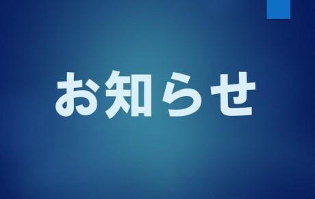 高木 茂様 シングル昇進おめでとうございます。